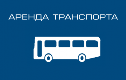 Аренда транспорта