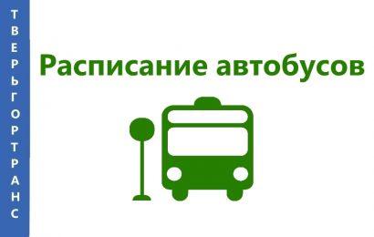 с 01.04.17 меняется расписание и схемы движения некоторых маршрутов