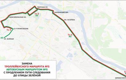 Замена троллейбусного маршрута №5 автобусным маршрутом №5.