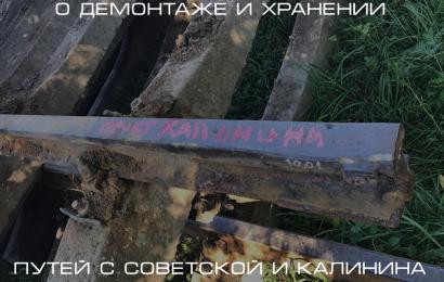 Заявление от директора МУП «ПАТП-1» Сычёва Артура Вячеславовича по рельсам с демонтируемых участков.
