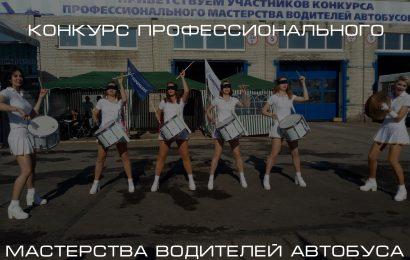Наши водители автобусов приняли участие в конкурсе профессионального мастерства в Санкт-Петербурге!