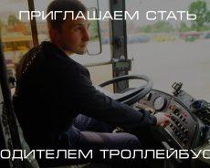 Подготовка водителей троллейбуса