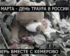 Тверитяне почтили память погибших в Кемерово