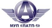 """МУП """"ПАТП-1"""""""