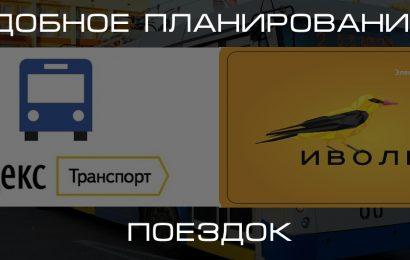 """Планируйте поездки вместе с """"Иволгой""""!"""