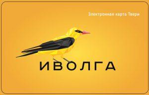 """Розыгрыш карт и фирменной атрибутики """"Иволга""""!"""