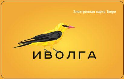 """Летай по городу вместе с транспортной картой """"Иволга!"""