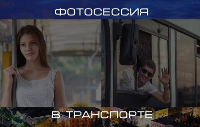 Набор моделей для фотосессии в общественном транспорте завершён!